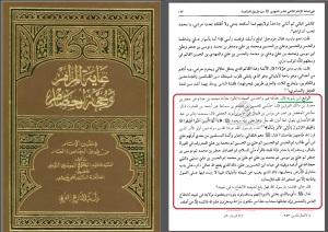 Ghayat-Al-Maram-12 Imame-Seite 123