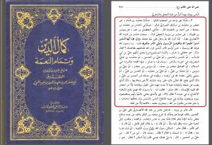 Kamal-ad-Din-12 Imame-Seite 241