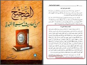 as-Sahih min Ahadith al-Sirah al-Nabawiyyah uhud