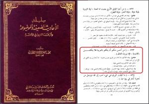 Silsilah Ad-Daifah persisch