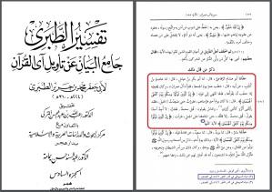 Tafsir Al-Tabari Umar feige
