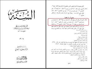 As-Sunnah von Al-Khallal sanad
