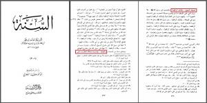 As-Sunnah von Al-Khallal