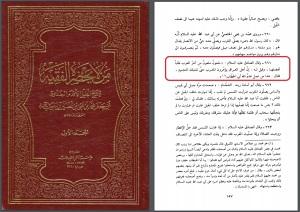 Man La Yaduruhul Faqih Al-Khattabiyyah