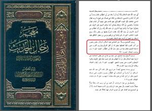 Mujam Rijal Al-Hadith Al-Khattabiyyah faqih