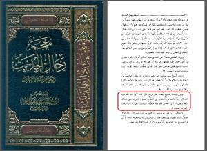 Mujam Rijal Al-Hadith Al-Khattabiyyah tahdhib