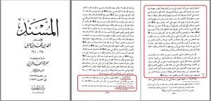 Musnad Imam Ahmad uhud